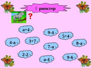 а+4 5+4 4-а 8-а 9-4 3+7 7-а 2-2 9-6 а-4 Өрнектер