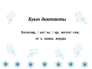 Буын диктанты Балалар, қысқы, қар, желтоқсан, мұз, шана, жауды