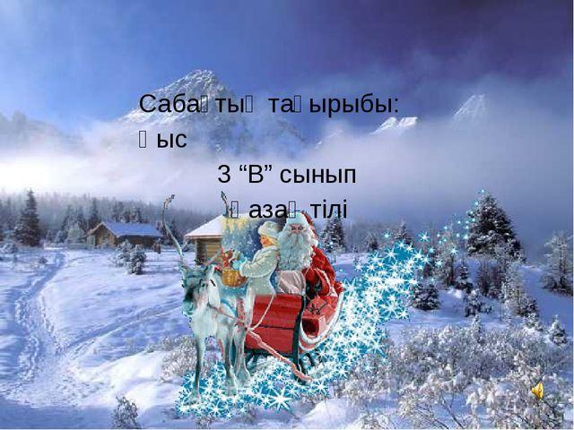 """Сабақтың тақырыбы: Қыс 3 """"В"""" сынып Қазақ тілі"""