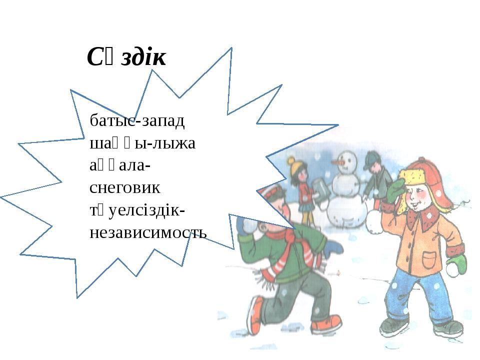 батыс-запад шаңғы-лыжа аққала- снеговик тәуелсіздік-независимость Сөздік