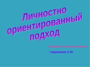 Разработчик презентации Гавришина Н.М.
