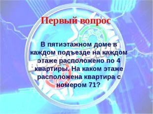 Первый вопрос В пятиэтажном доме в каждом подъезде на каждом этаже расположен