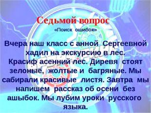 Седьмой вопрос «Поиск ошибок»  Вчера наш классс анной Сергеевной хадилна