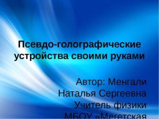 Псевдо-голографические устройства своими руками Автор: Менгали Наталья Сергее