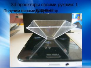 3d проекторы своими руками: 1 вариант Получим пирамиду-проектор