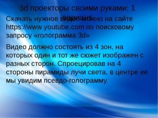 3d проекторы своими руками: 1 вариант Скачать нужное видео можно на сайте htt