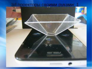 3d проекторы своими руками: 1 вариант
