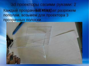 3d проекторы своими руками: 2 вариант Каждый прозрачный квадрат разрежем попо