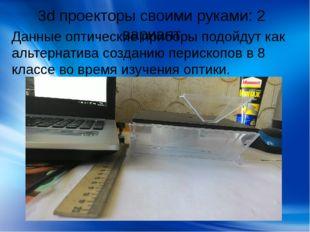 3d проекторы своими руками: 2 вариант Данные оптические приборы подойдут как