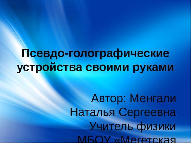 Псевдо-голографические устройства своими руками Автор: Менгали Наталья Сергее...
