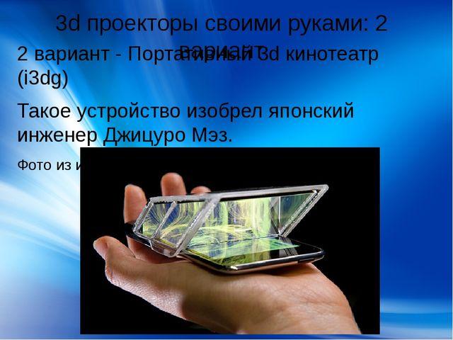 3d проекторы своими руками: 2 вариант 2 вариант - Портативный 3d кинотеатр (i...