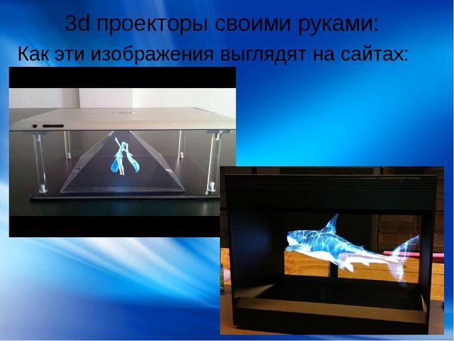 3d проекторы своими руками: Как эти изображения выглядят на сайтах: