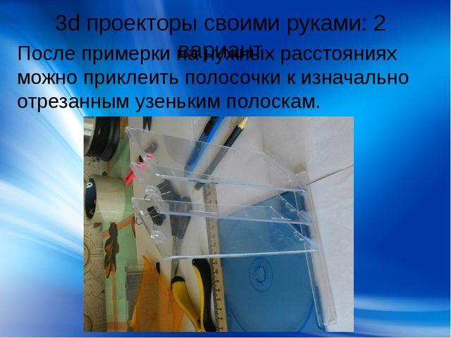 3d проекторы своими руками: 2 вариант После примерки на нужных расстояниях мо...