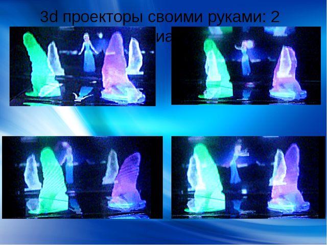 3d проекторы своими руками: 2 вариант