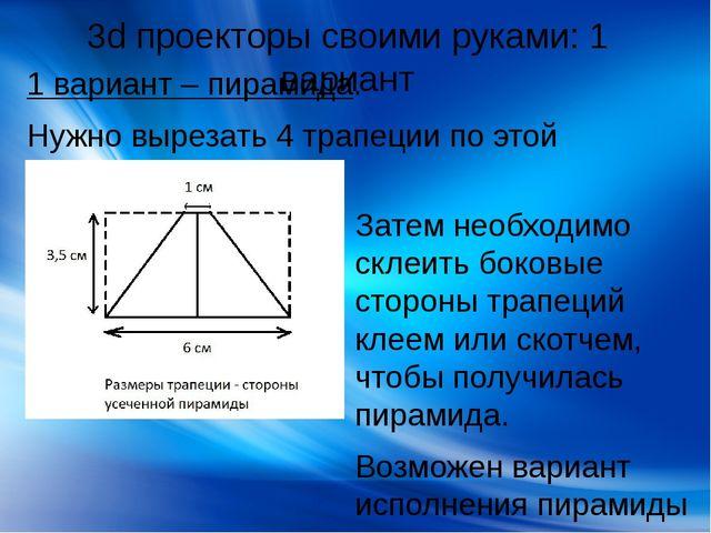 3d проекторы своими руками: 1 вариант 1 вариант – пирамида. Нужно вырезать 4...