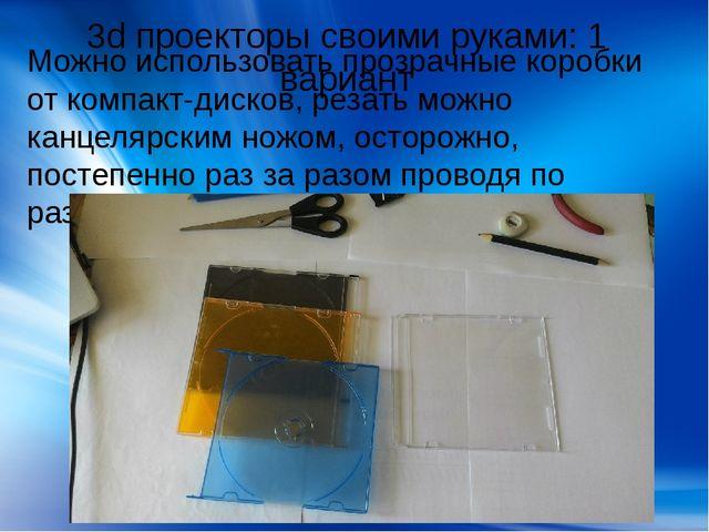 3d проекторы своими руками: 1 вариант Можно использовать прозрачные коробки о...