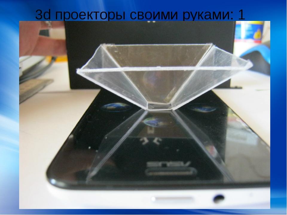 Голографическая пирамида 3d своими руками