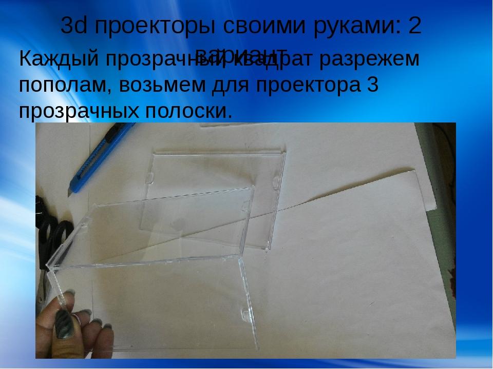 3d проекторы своими руками: 2 вариант Каждый прозрачный квадрат разрежем попо...