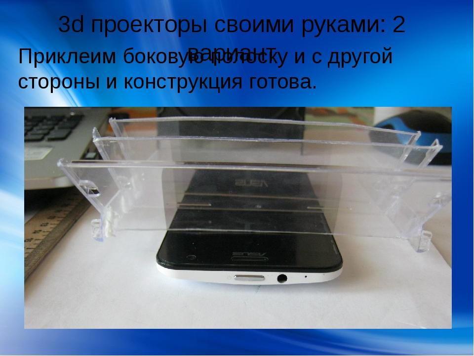 3d проекторы своими руками: 2 вариант Приклеим боковую полоску и с другой сто...