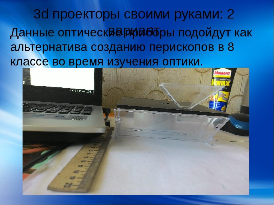 3d проекторы своими руками: 2 вариант Данные оптические приборы подойдут как...