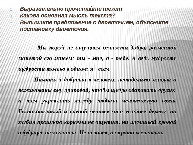 Выразительно прочитайте текст Какова основная мысль текста? Выпишите предложе...