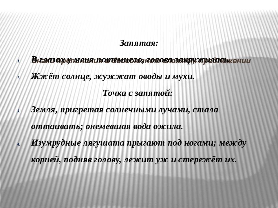 Знаки препинания в бессоюзном сложном предложении Запятая: В глазах у меня п...