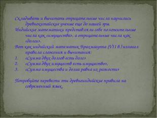 Складывать и вычитать отрицательные числа научились древнекитайские ученые ещ