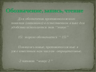 Для обозначения противоположного понятия (антонима) в естественном языке дл