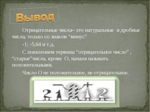 """Отрицательные числа– это натуральные и дробные числа, только со знаком """"мин"""