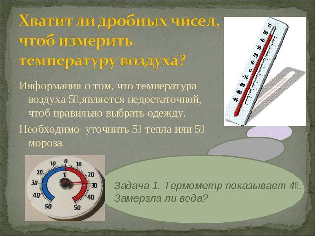 Информация о том, что температура воздуха 5⁰,является недостаточной, чтоб пра...