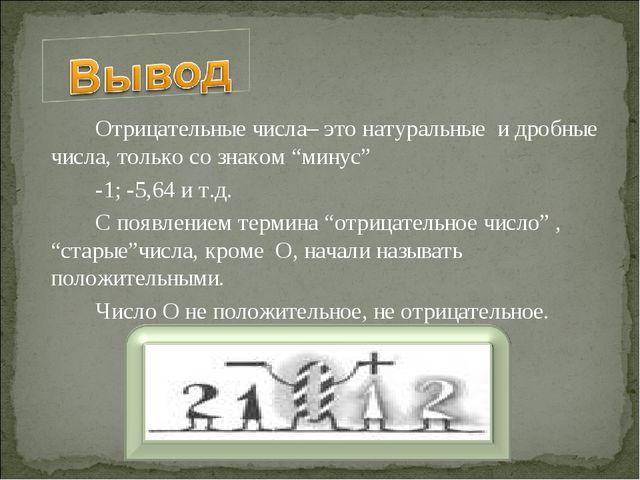 """Отрицательные числа– это натуральные и дробные числа, только со знаком """"мин..."""