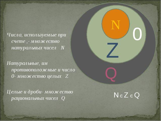 Числа, используемые при счете ,- множество натуральных чисел N Натуральные, и...