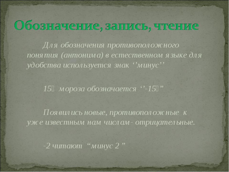 Для обозначения противоположного понятия (антонима) в естественном языке дл...