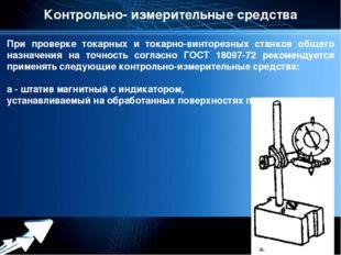 Контрольно- измерительные средства При проверке токарных и токарно-винторезны