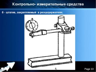 Контрольно- измерительные средства б - штатив, закрепляемый в резцедержателе;