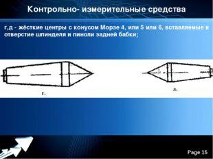 Контрольно- измерительные средства г,д - жёсткие центры с конусом Морзе 4, ил