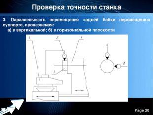 Проверка точности станка 3. Параллельность перемещения задней бабки перемещен