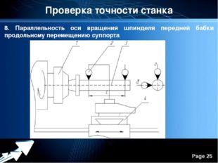 Проверка точности станка 8. Параллельность оси вращения шпинделя передней баб