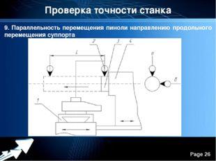 Проверка точности станка 9. Параллельность перемещения пиноли направлению про