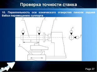 Проверка точности станка 10. Параллельность оси конического отверстия пиноли