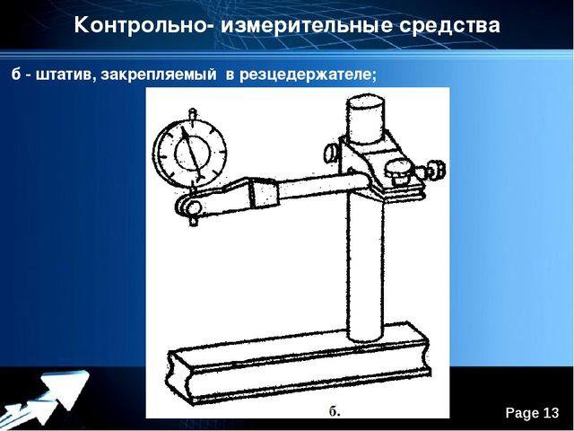 Контрольно- измерительные средства б - штатив, закрепляемый в резцедержателе;...