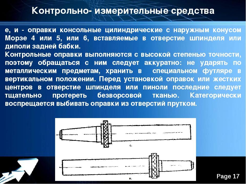 Контрольно- измерительные средства е, и - оправки консольные цилиндрические с...