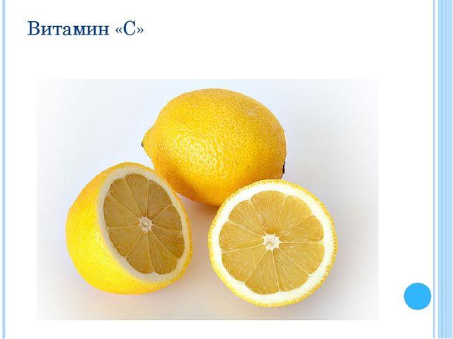 Витамин «С»