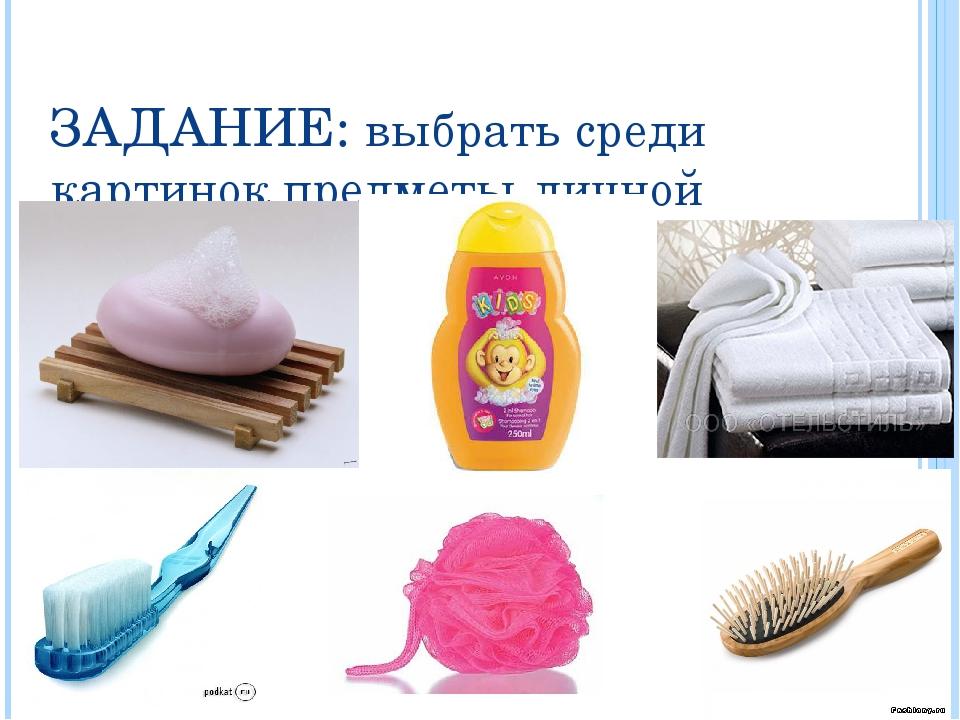ЗАДАНИЕ: выбрать среди картинок предметы личной гигиены, которые нельзя перед...