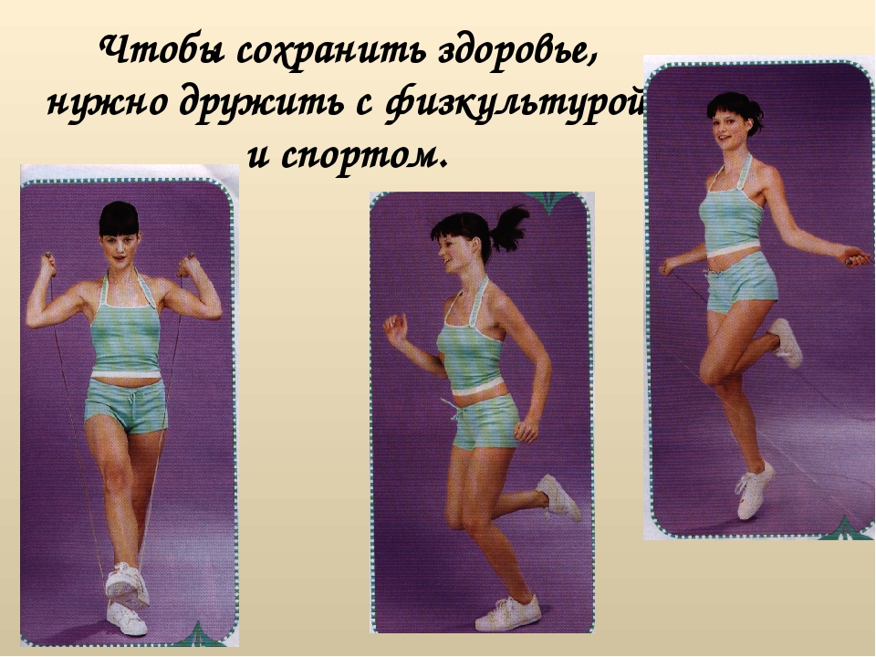 Чтобы сохранить здоровье, нужно дружить с физкультурой и спортом.