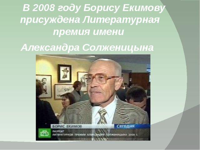 В 2008 году Борису Екимову присуждена Литературная премия имени Александра С...