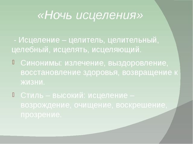 «Ночь исцеления» - Исцеление – целитель, целительный, целебный, исцелять, ис...