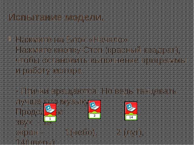 Испытание модели. Нажмите на Блок «Начало» Нажмите кнопку Стоп (красный ква...