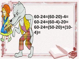 60-24=(60-20)-4= 60-24=(60-4)-20= 60-24=(50-20)+(10-4)=