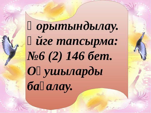 Қорытындылау. Үйге тапсырма: №6 (2) 146 бет. Оқушыларды бағалау.